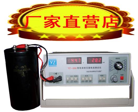 Поезд следующий электронный YZ-056 электричество решение емкость сопротивление пресс утечка струиться тест инструмент ( запрос )