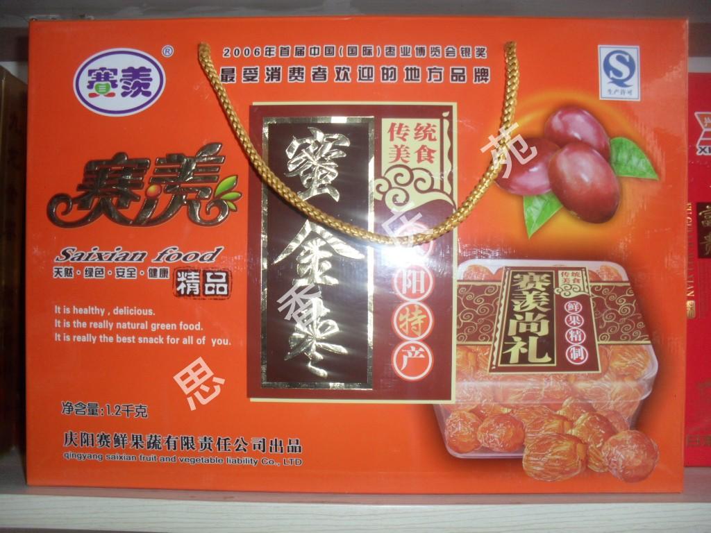 西北甘肃特产 庆阳赛羡蜜金枣 礼品盒装 美味休闲健胃食品 特价