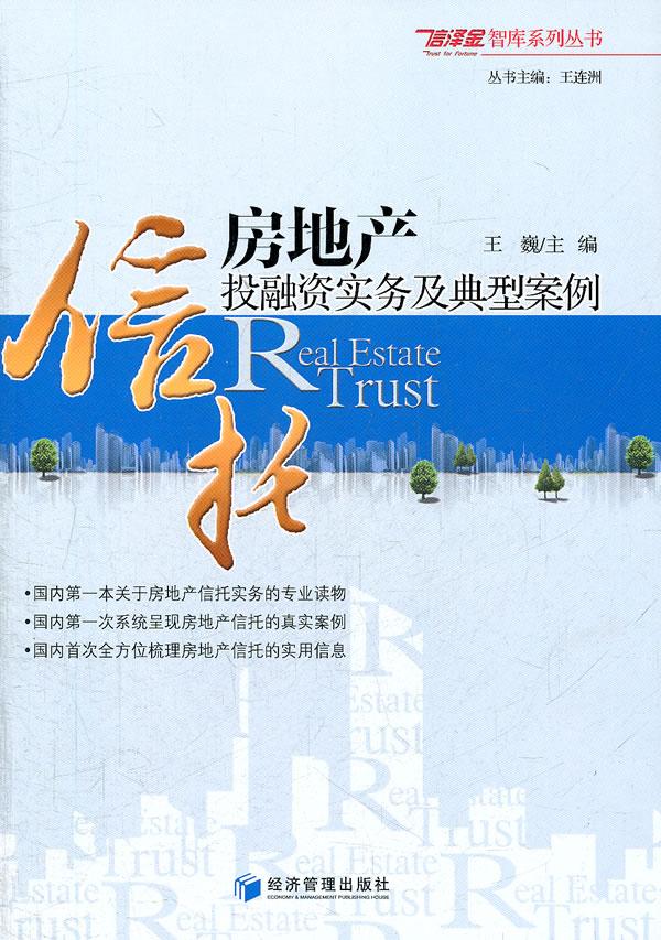 正版 房地产信托投融资实务及典型案例 王巍  经济管理出版社 978