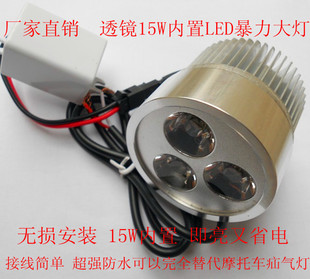 Lossless built-in LED light lights Q5 concentrating effect hernia electric car headlights motorcycle conversion
