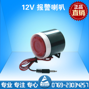 Siren 12V alarm speaker alarm horn siren wired small 12V wired speaker