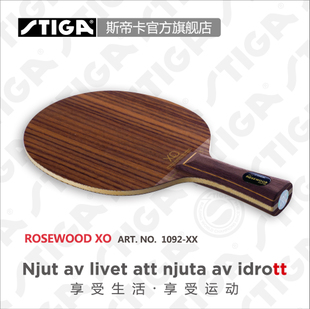 STIGA official flagship store Rose floor ROSEWOOD XO XO Rose 5 Upgrade