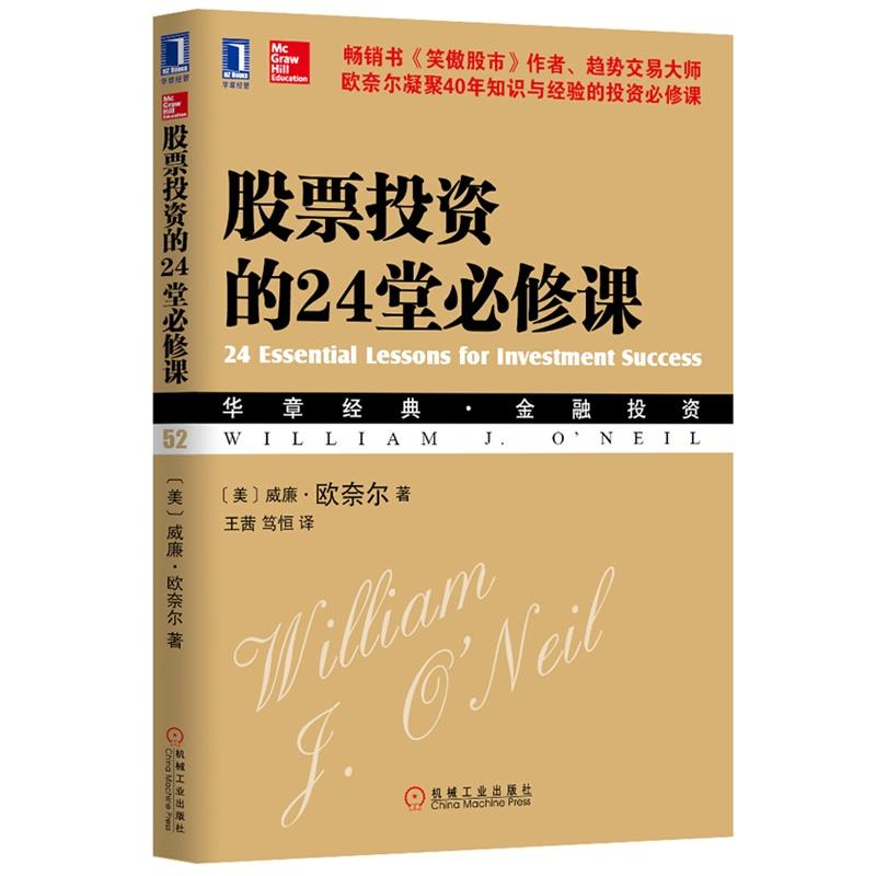 股票投资的24堂必修课(华章经典金融投资) 个人投资理财书籍 正版