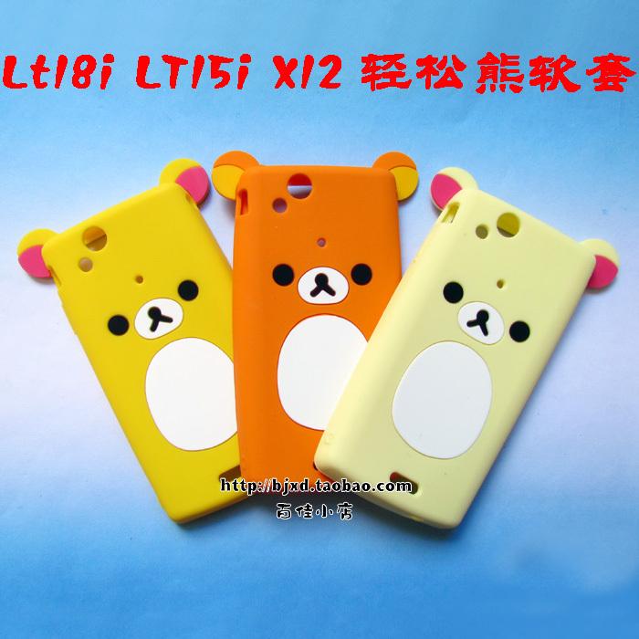 2个包邮 索爱LT18i LT15i X12轻松熊手机套 软胶套 保护套 硅胶套
