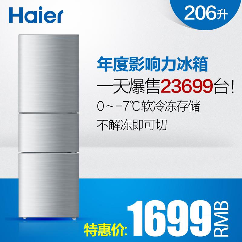Haier/ haier BCD-206STPA /BCD-206LST три дверь электричество холодильник / энергосбережение немой бесплатная доставка