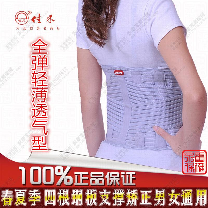 佳禾正品护腰D53带固定腰围子男女腰间盘支撑带劳损钢板护腰带
