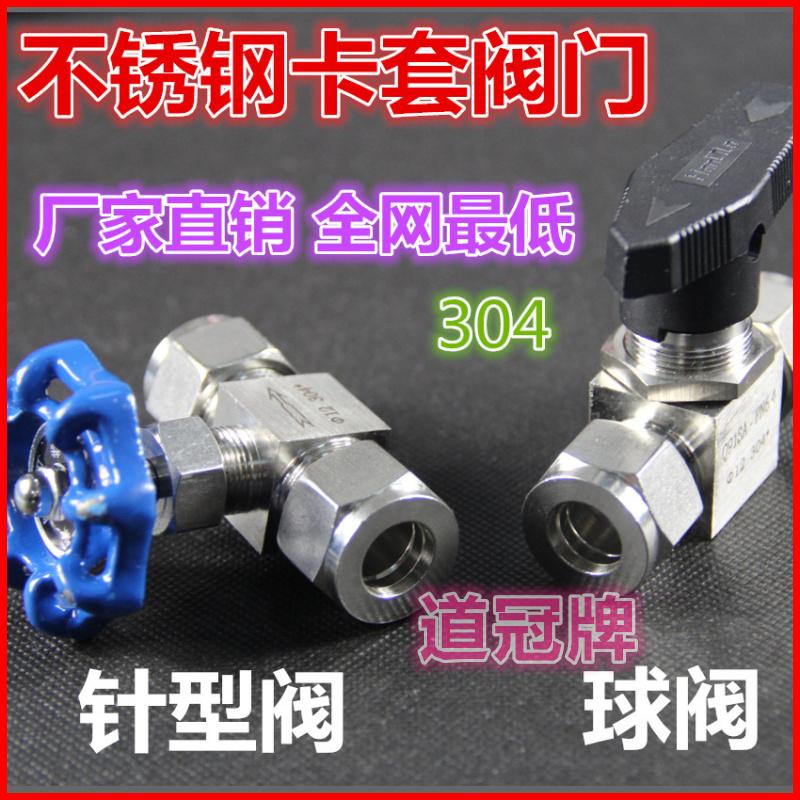 304 нержавеющая сталь рукав шаровой клапан как American Express Би обойма клапан шаровой запорный клапан 6 8 10 12 мм
