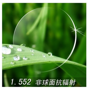 1 56 hyperopia lenses myopia green film aspheric A level anti radiation lenses myopia lens 15 yuan piece