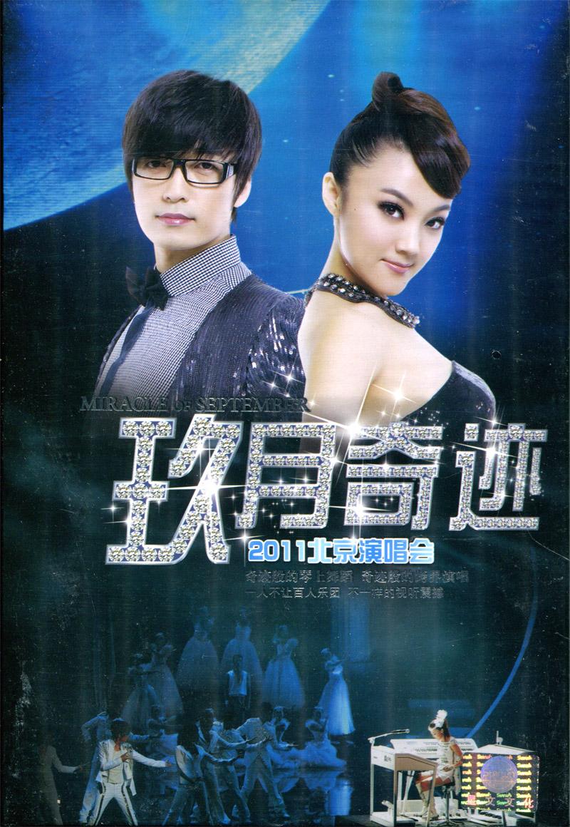 【正版】玖月奇�E:2011北京演唱��(DVD9)星光大道年度�冠�
