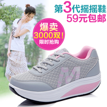 Shake shoes female 2015 new casual shoes women's shoes increased net platform shoes sport shoes autumn traveling wave