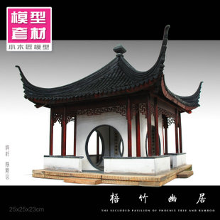 Assembling small wooden carpenter wooden models of ancient buildings Wu Bamboo Retreat 2 0 Upgraded