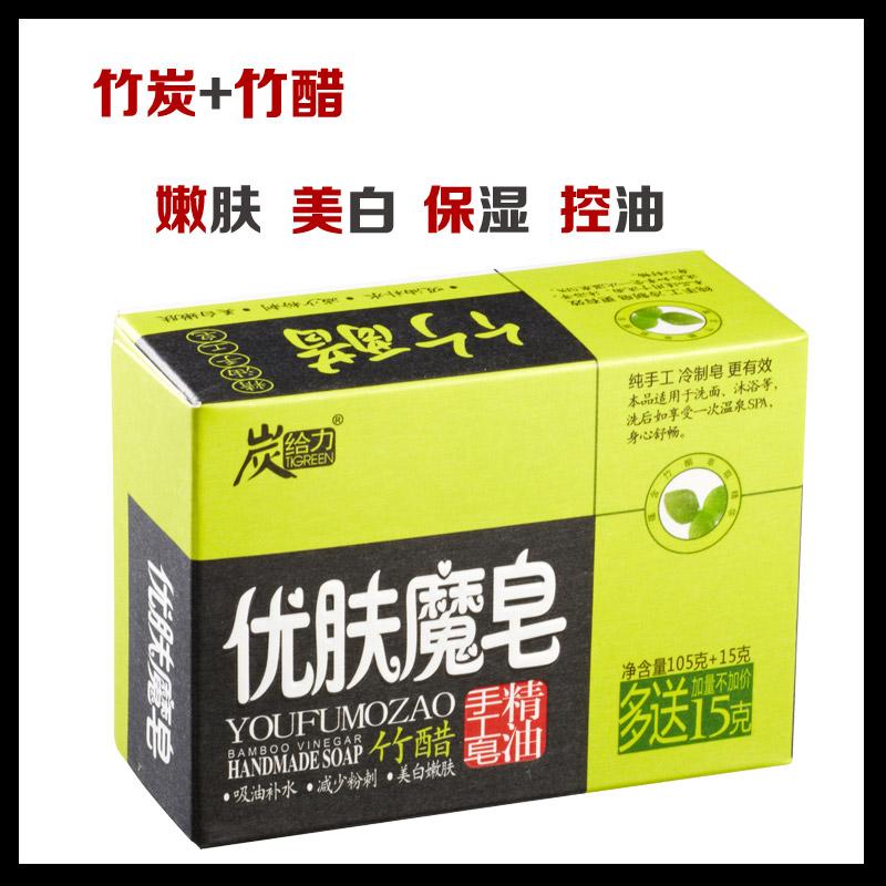 包邮竹醋皂竹炭控油祛痘印除螨肥皂(用1元券)