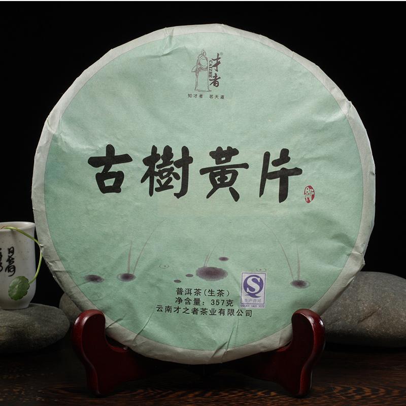 Дерево желтый 2011 семь торт Юньнань Пуэр сырье чай торт чай 357 грамм на продажу