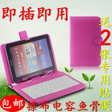 Hui ze H97A tablet keyboard SOSOON X10 clavier to 9 inches tablet keyboard holster