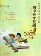 初中數學基礎訓練108套(杭州育才中學中考復習真題) 鐘亮 正版書籍