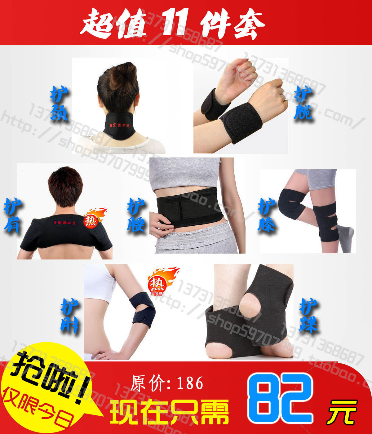 Электронная почта подлинной Турмалиновая горячей талии колена плеча лодыжки шеи запястье локтя 11 частей комплекта