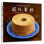 戚風蛋糕(中島老師的烘焙教室)  博庫網