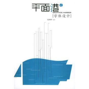 正版 字体设计——平面港 成朝晖著 中国美术学院出版社 97878101