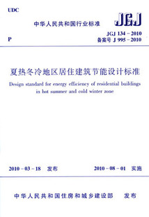 Hot summer and cold winter region residential building energy efficiency design standards JGJ 134 2010