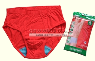 AB underwear authentic men in waist briefs antibacterial cotton big yards animal year red 2911 0922