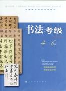 書法考級(4-6級全國美術考級專用教材) 李明桓,施錫斌 正版書籍