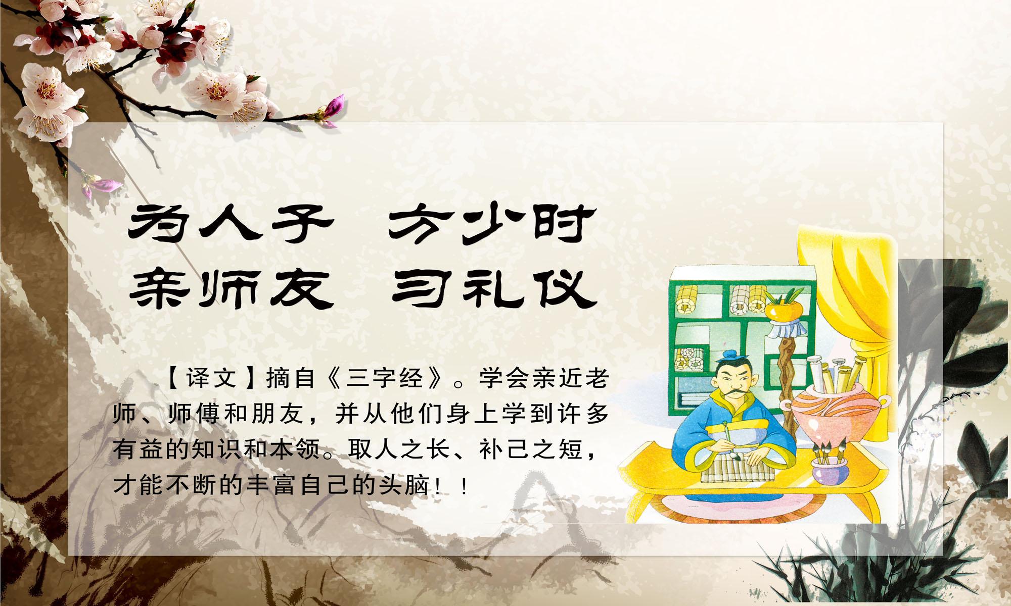 706基础建材海报展板写真素材668学校三字经 名言警句古今译文