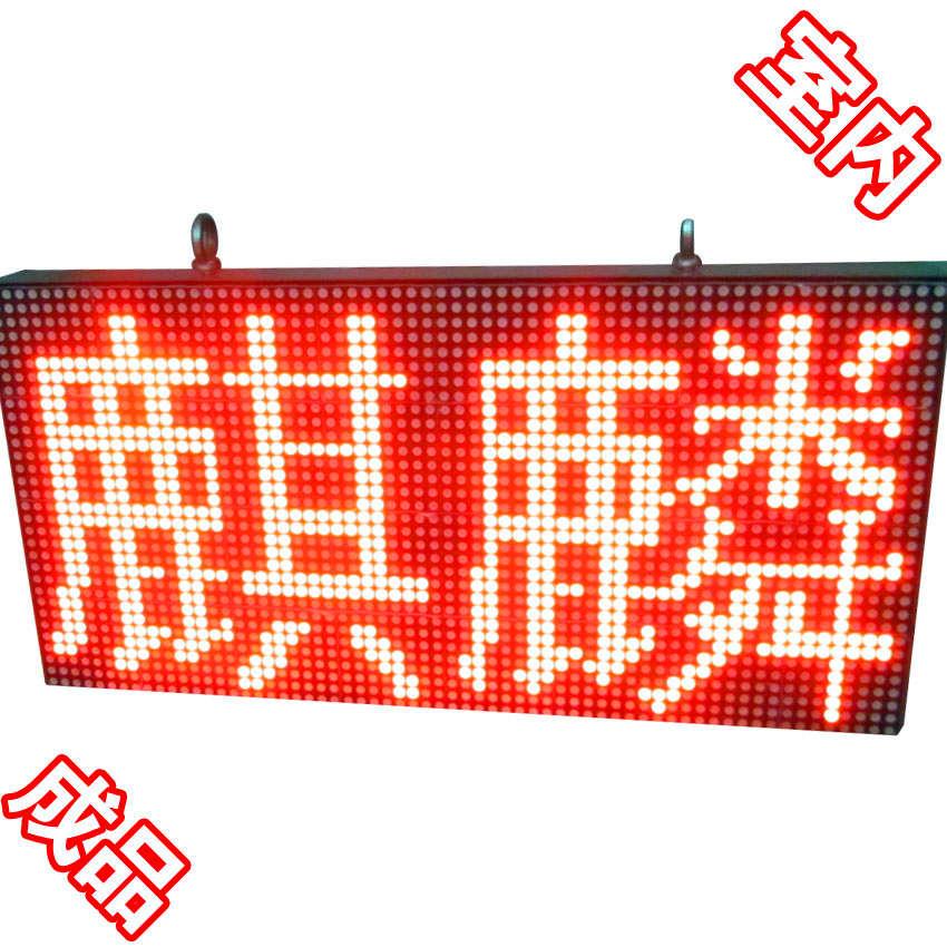led成品/电子显示屏/插电即用室内F5广告牌/单红超薄招牌/可定制