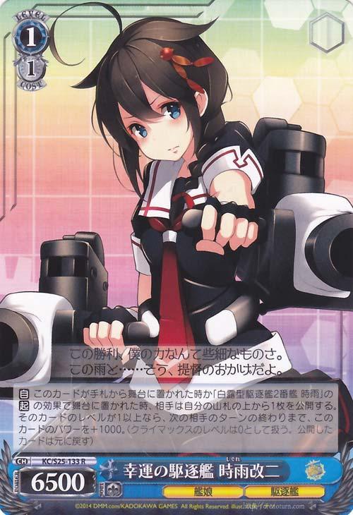 WSモノクロ双翼卡牌艦娘幸運の駆逐艦時雨改二【R】