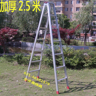 2.5 m thick ladder climbing stairs folding ladder aluminum ladder household ladder renovated upgrade