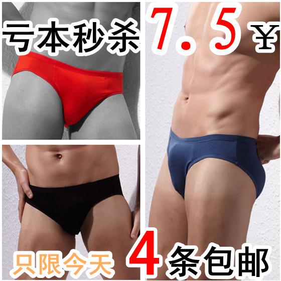 特价4条包邮U凸囊袋三角裤 大码中腰男士内裤男式 莫代尔肥佬内裤