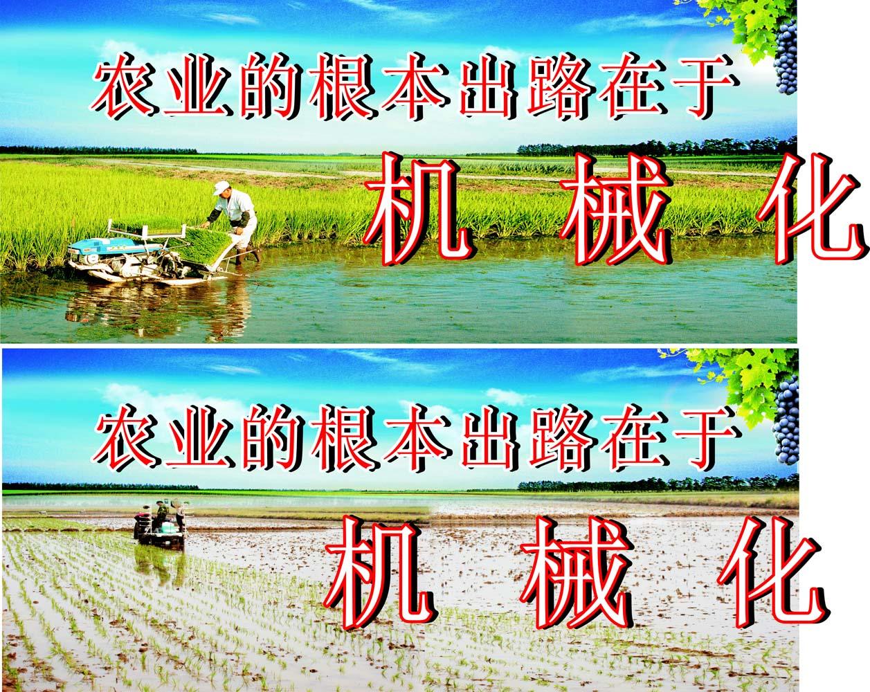 706基础建材海报展板写真喷绘贴纸素材202农业机械化宣传标语