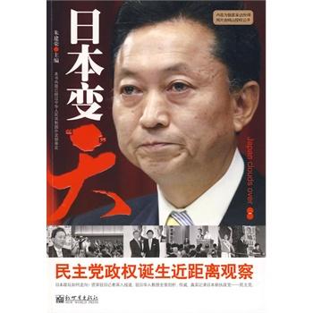 """日本变""""天"""":民主党政权诞生近距离观察 朱建荣 9787802288584"""