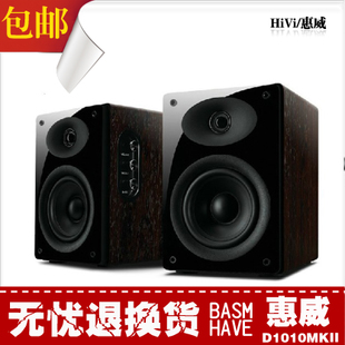 Hivi Swans HiVi D1010MKII 08 Notebook PC audio 2 0 multimedia active speakers