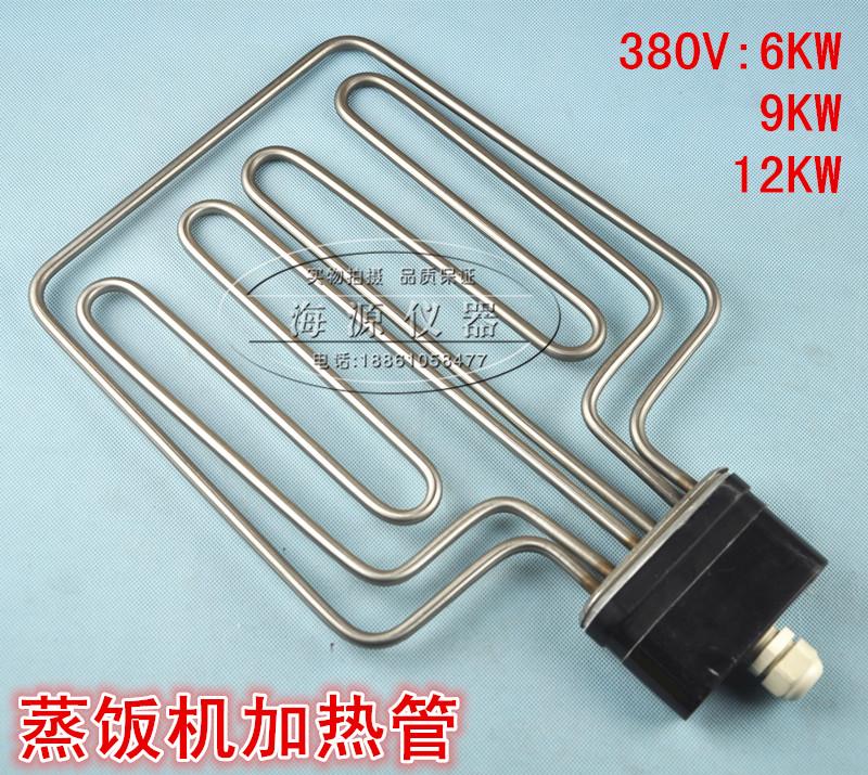 扁头蒸饭车蒸饭箱电热管 蒸饭机/柜加热管不锈钢发热管380V12KW9
