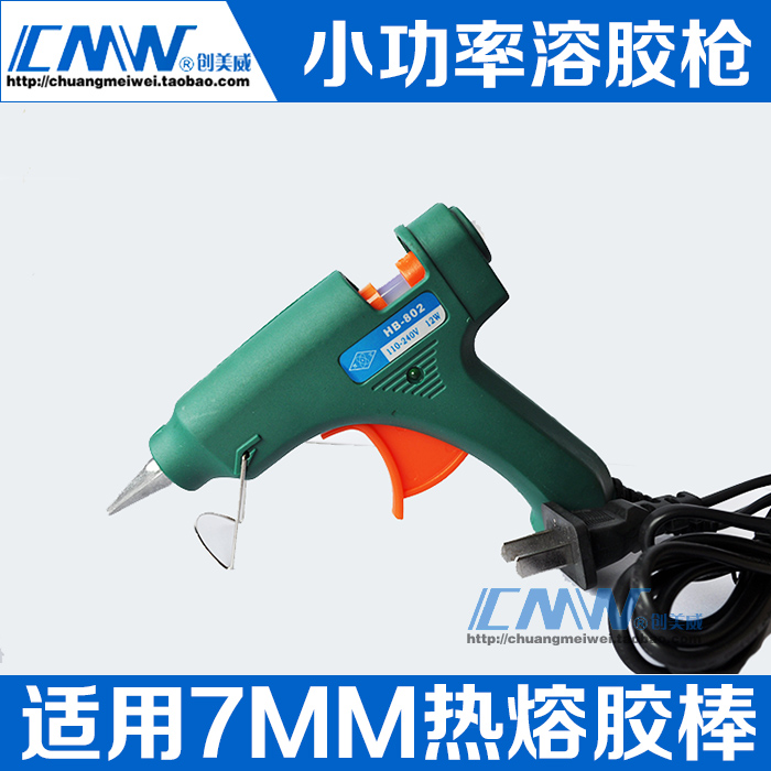 HB-802 焊宝牌热熔胶枪 12W 20W  7MM小胶条 粘纸 DIY手工涂胶