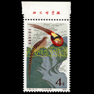T35 rooster 3 1 single digit version Ming ticket