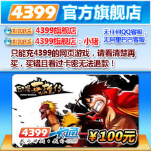 4399 life and death sniper point card 100 yuan / 1000 gold coins 4399 one card 100 recharge card