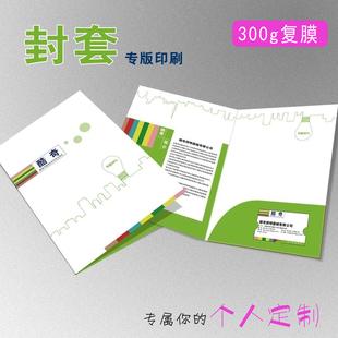 企业封套印刷小册子说明书图册设计样本画册折页宣传册定制印刷厂