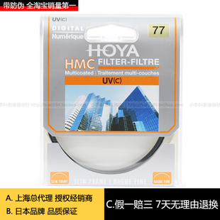 Genuine Hoya UV mirror 40 5 49 52 58 67 72 77 82mm mc UV multi coated filters