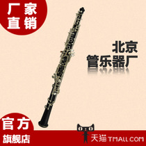 Xinghai oboe XOB-210 High-pitched oboe pipe instrument factory Direct Sales