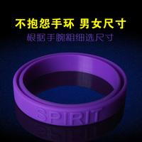 Не держать чувство обиды мир фиолетовый браслет силикагель руки кольцо мужской и женщины браслет не держать чувство обиды фиолетовый браслет браслет с картой