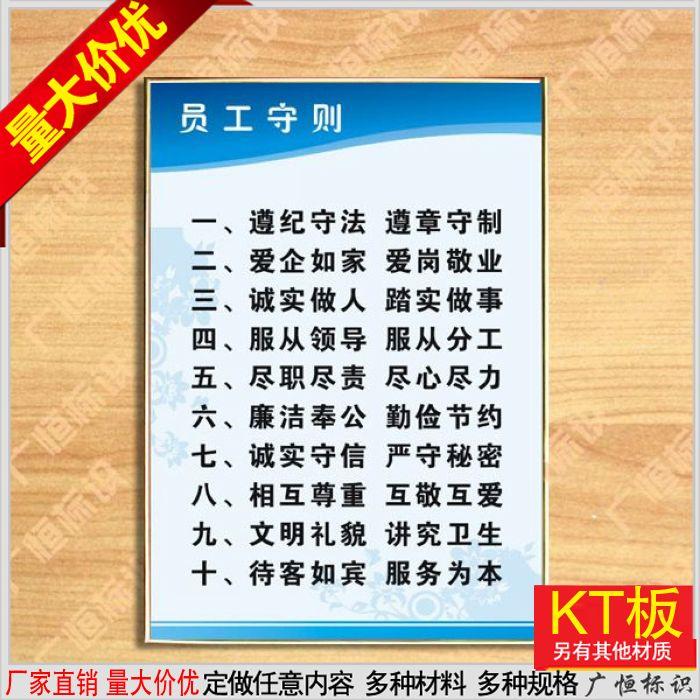 企业员工守则 工厂制度规程挂图 责任挂图 岗位展板标语牌定制