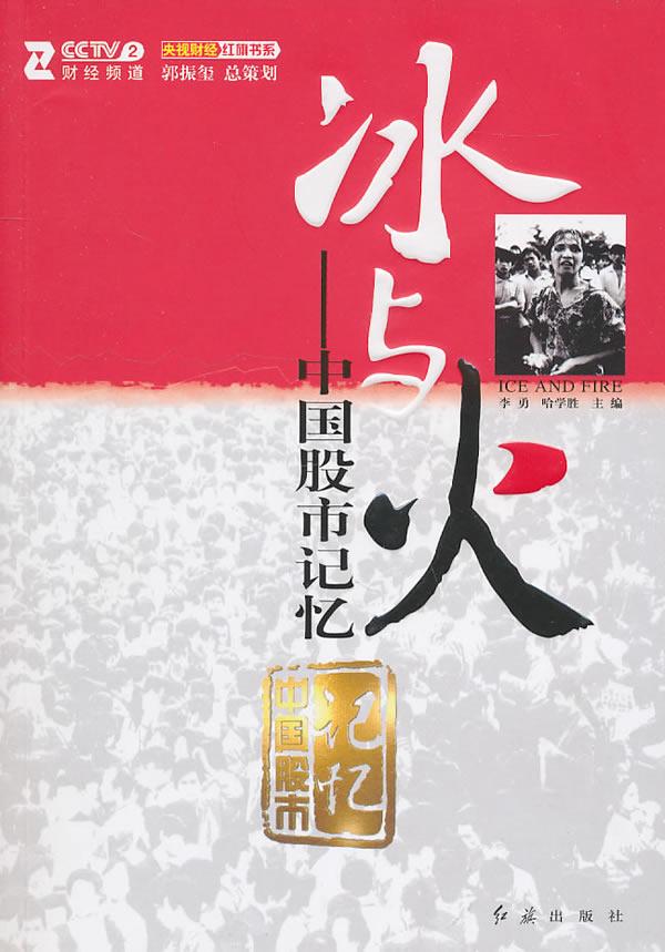 正版包邮 冰与火-中国股市记忆 金融市场与管理 书籍