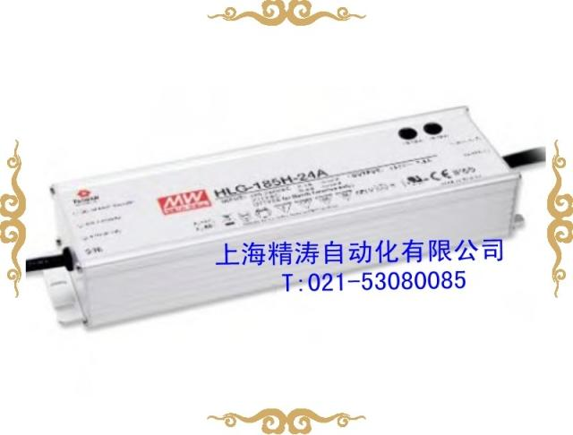 HLG-185H-48A高效率输出48V185W正品LED开关电源台湾明纬MEANWELL