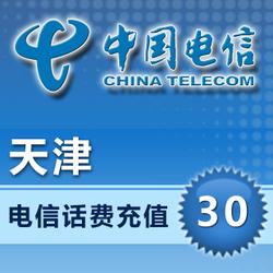 天津电信30元全国快充值卡省交座机宽带固定电话费手机缴费中国