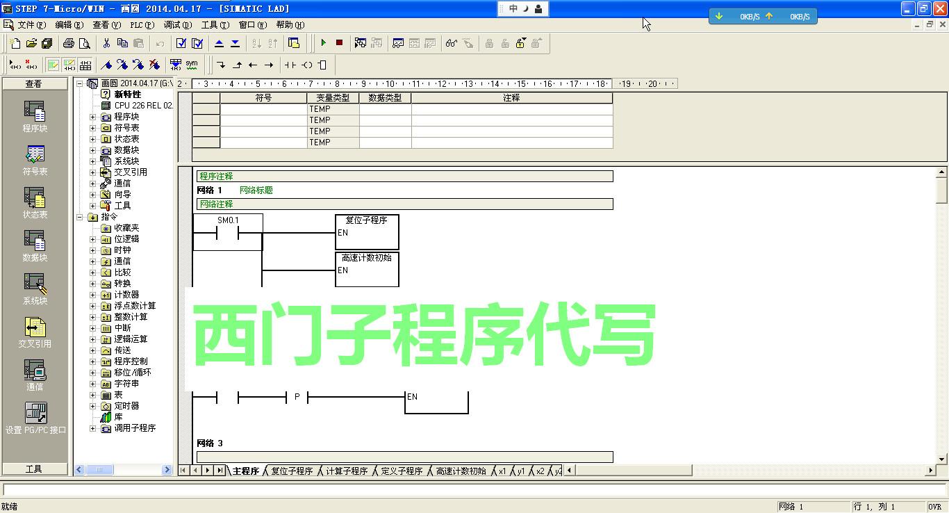 Западно дверь Программирование программного обеспечения для программирования суб-plc поколение Напишите письмо на письмо Mitsubishi plc