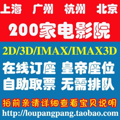 格瓦拉万达电影票上海广州北京IMAX3D动物世界我不是药神邪不压正