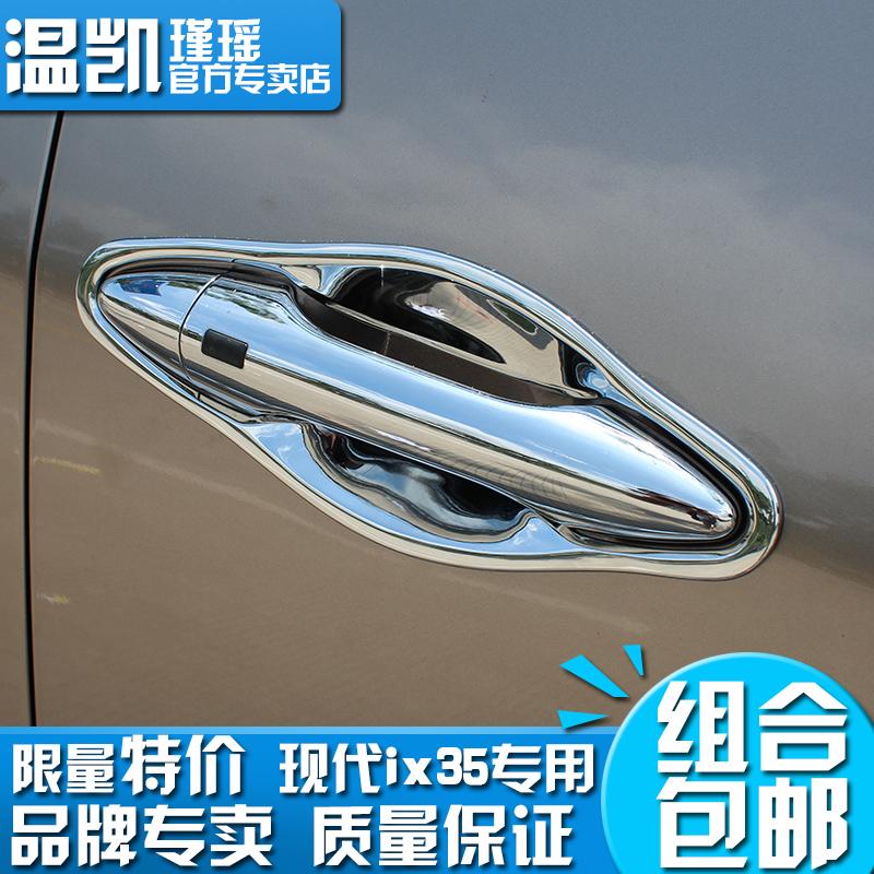 Hyundai IX35 специальная ручка 09-15 IX35 роскошная дверь чаша новый IX35 запястье ручка двери модификации