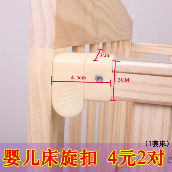 Подключение модель хорошо дети аппаратные средства монтаж / вращение пряжка / кровать для младенца монтаж детская кроватка монтаж забор поворотный пряжка