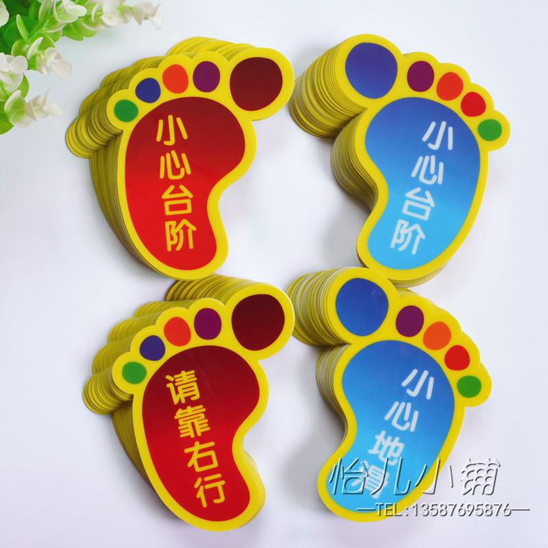 幼儿园教室装饰楼梯布置PVC脚丫警示贴  小心地滑 小心台阶小脚印